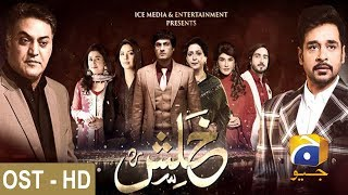 Khalish Full Song - HD | HAR PAL GEO