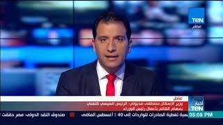 أخبار TeN - وزير الإسكان: الرئيس كلفني بمهام القائم بأعمال رئيس الوزراء