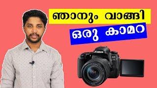♥♥♥ 🔥🔥🔥ഞാനും വാങ്ങി ഒരു കാമറ | Canon 77D Unboxing! The BEST DSLR Under Rs 75,000 | Malayalam