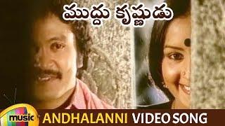 Ilayaraja Hit Songs | Andhalanni Video Song | Muddu Krishnudu Movie Songs | Prabhu | Mango Music