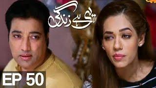 Yehi Hai Zindagi Season 4 - Episode 50 | Express Entertainment