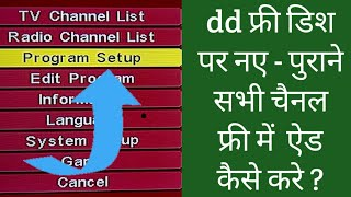 How To Add New And Old Channel On Dd Free Dish ?