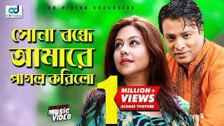 Shona Bondhe Amare Pagol | Hasan Raja (2016) | Full HD Movie Song | Helal Khan | CD Vision