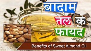 बादाम तेल के फायदे | Benefits of Sweet Almond Oil for Skin & Hair in Hindi
