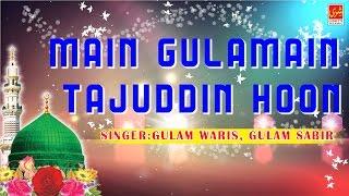 Main Gulamain Tajuddin Hoon | Main Gulamain Tajuddin Hoon Qawwali | Gulam Sabir, Gulam Waris