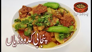 Punjabi Kadu Vadiyan پنجابی کدو وڑیاں  Loki aur Badiyon ka Salan Recipe (Punjabi Kitchen)