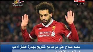 الحياة الأن - محمد صلاح على موعد مع التتويج بجائزة أفضل لاعب في الدوري الإنجليزي