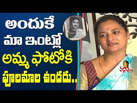 There is No Flower Garland To My Mother's Photo At Home:Savitri's Daughter Chamundeswari  Vanitha TV