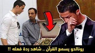 كريستيانو رونالدو يسمع القرآن الكريم لأول مرة.. شاهد ردة فعله !!