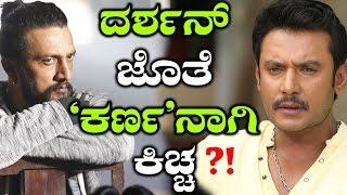 Kichcha Sudeep & Darshan To Act Together In Kurukshetra?|ಸುದೀಪ್ & ದರ್ಶನ್ ಒಂದೇ ಚಿತ್ರದಲ್ಲಿ ಕಾಣಲಿದ್ದಾರಾ