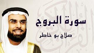 القرآن الكريم بصوت الشيخ صلاح بوخاطر لسورة البروج