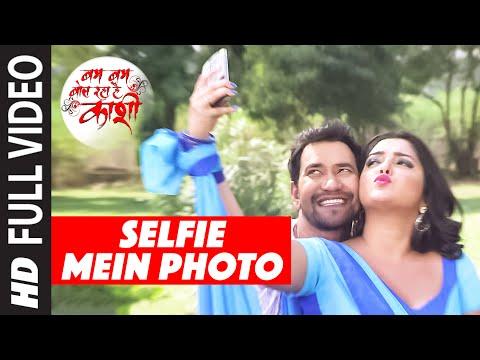 FULL VIDEO - SELFIE MEIN PHOTO [Latest Bhojpuri 2016] BAM BAM BOL RAHA HAI KASHI |Dinesh & Amrapali|