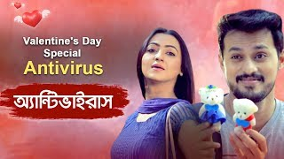 অ্যান্টিভাইরাস - Antivirus   Bangla Natok 2019   Irfan Sazzad   Zahara Mitu   Rahat Mahmud