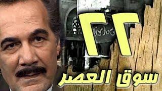 مسلسل ״سوق العصر״ ׀ محمود ياسين – احمد عبد العزيز ׀ الحلقة 22 من 40
