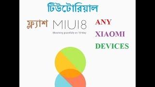 FLASH MIUI 8 on ANY XIAOMI Devices( Full Bangla Tutorial)