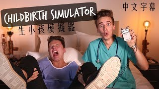 和Conor的生小孩模擬器挑戰 CHILDBIRTH SIMULATOR CHALLENGE ft  CONOR MAYNARD! - ThatcherJoe(中文字幕)