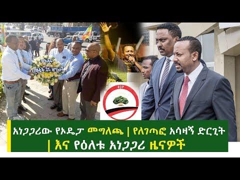 Xxx Mp4 አነጋጋሪው የኦዴፓ መግለጫ የለገጣፎ አሳዛኝ ድርጊት እና የዕለቱ አነጋጋሪ ዜናዎች Ethiopian Daily News 3gp Sex