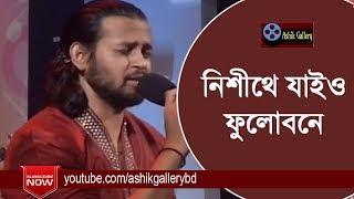 নিশীথে যাইও ফুলোবনে / আশিক I Nishithe Jaiyo Fulobone I Ashik I Bangla Song