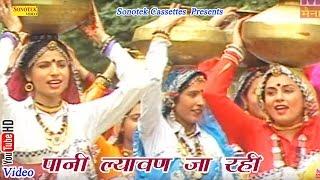 Pani Lyawan Ja Rahi || Haryanvi Lok Geet || Usha Tawar, Sudesh Sharma, Prem Singh Nadal