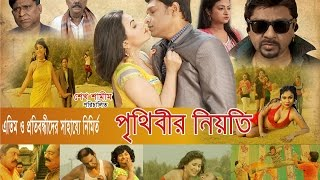 Bangla movie Trailer HD
