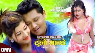 New Nepali Superhit Song