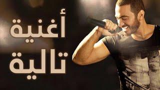 اغاني برنامج تامر حسني رحلة صعود H.D