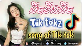 បទ_នេះកក្រើនៅថ្ងៃភ្ជំុធំ - New Melody Break Mix_បទល្បីក្នុង_Tik Tok 2019 By Mrr Long Remix2019 [TCD]