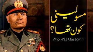 Wo Kon Tha # 002 | Who was Mussolini? In Urdu