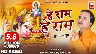 He Ram (Dhoon, Mantra) : हे राम {धून} : Hemant Chauhan    Soormandir (Devotional Dhun)
