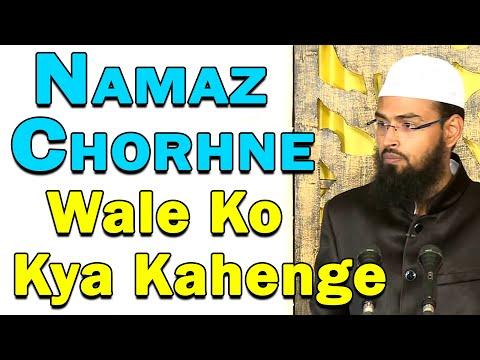 Xxx Mp4 Namaz Ko Chorhne Wala Na Padhne Wala Insan Kafir Mushrik Aur Munafiq Hojata Hai By Adv Faiz Syed 3gp Sex