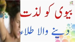 Biwi Ko Lazat Dany Wala Tila | Home Health Care Top Desi Health Tips Desi Nuskhy