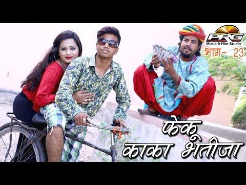 Xxx Mp4 फेंकू काका भतीजा शानदर कॉमेडी काका भतीजा कॉमेडी शो Kaka Bhatija Comedy Show Part 23 PRG 3gp Sex
