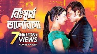 images Nisshartho Bhalobasha What Is Love Bangla Movie Ananta Jalil Afiea Nusrat Barsha Razzak