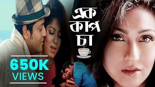 ek cup cha bangla movie song - Shopno Dakhi