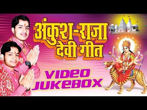 अंकुश राजा देवी गीत हिट्स - Bhai Ankush Raja Devi Geet Hits || Video Jukebox || Bhojpuri Devi Geet