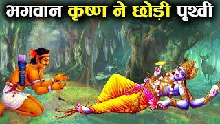 कैसे हुई भगवान कृष्ण की मृत्यु ? | The Story of Lord Krishna