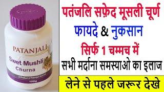 सफ़ेद मूसली के फायदे - Patanjai Swet Musli Churna Benefits and Side Effects in Hindi