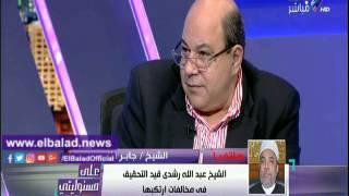 """صدى البلد  الأوقاف : عبدالله رشدى ايد تصريحات """"عبد الجليل""""فتم إيقافه عن العمل"""