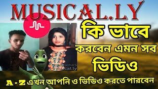 How To Use The Best Musical.ly Compilation Apps Bangla A To Z Tutorial
