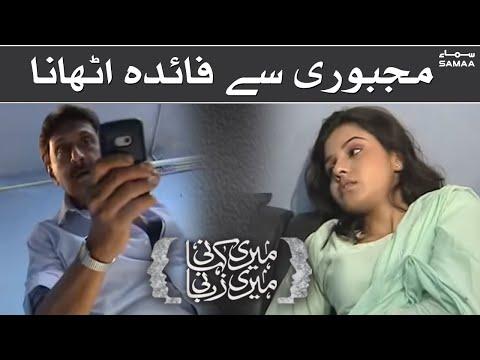 Meri Kahani Meri Zabani MAY 01 2011 SAMAA TV 2 4