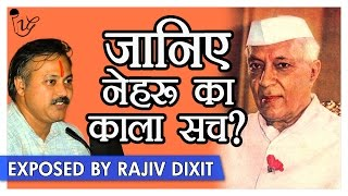 Rajiv Dixit-नेहरू सबसे बड़ा अय्याश व्यक्ति | Nehru Was Beef Eater & Chain Smoker Reality Exposed