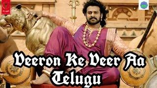 Veeron Ke Veer Aa    bahubali 2    audio    telugu    2017