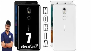 Nokia 7 Launched Specs & price my opinions ll in telugu ll