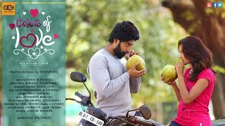 Colors of Love | Malayalam Music Video Song 2016 | HD