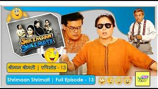 Shrimaan Shrimati    Full Episode 13