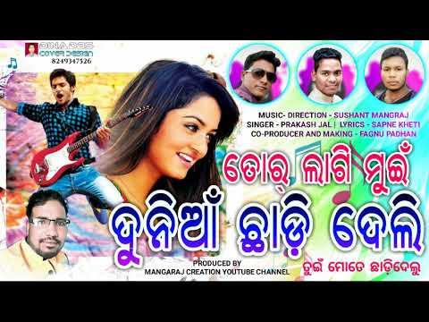 Xxx Mp4 Tor Lagi Mui Dunia Chhadi Deli Prakash Jal New Sambalpuri Superhit Song 2018 Official 3gp Sex