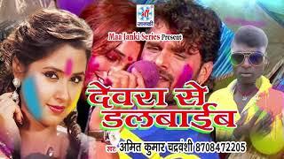 2018 Holi Songs - Devra Se Dalvaib - देवरा से डलवाईब - New Bhojpuri Holi Song