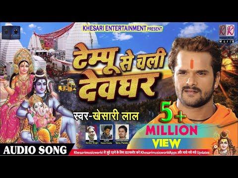 Xxx Mp4 Khesari Lal Yadav का 2018 का New भोजपुरी Bol Bam Song टेम्पू से चली देवघर Tempu Se Chali Devghar 3gp Sex
