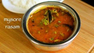 mysore rasam recipe | south indian rasam recipe with coconut | rasam recipe