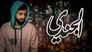 محمد الشحي - الجندي (حصرياً) | 2018
